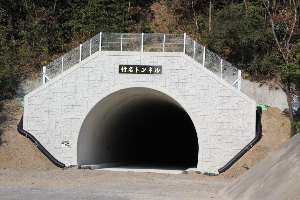 竹名トンネル