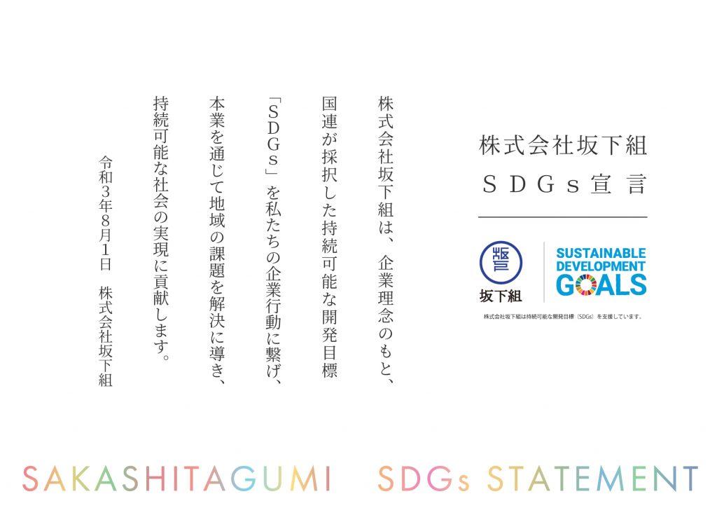 株式会社坂下組SDGs宣言書
